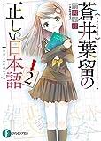 蒼井葉留の正しい日本語2 (富士見ファンタジア文庫)