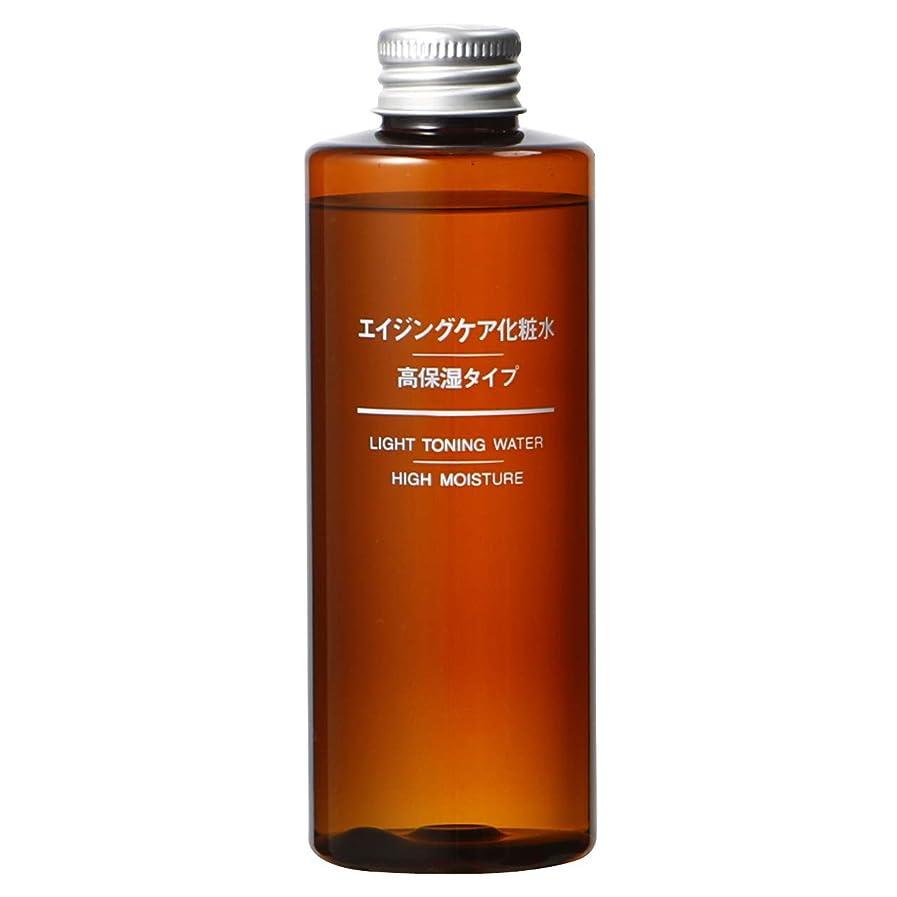 捧げるパターン健全無印良品 エイジングケア化粧水?高保湿タイプ 200ml