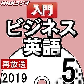 NHK 入門ビジネス英語 2019年5月号                   著者:                                                                                                                                 柴田真一                               ナレーター:                                                                                                                                 柴田真一/Lindsay Wells                      再生時間: 1 時間  15 分     レビューはまだありません。     総合評価 0.0