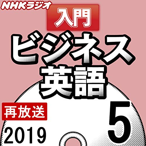 『NHK 入門ビジネス英語 2019年5月号』のカバーアート
