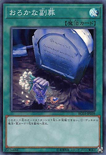 遊戯王 RC03-JP039 おろかな副葬 (日本語版 スーパーレア) RARITY COLLECTION-PREMIUM GOLD EDITION-