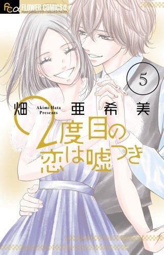 2 Dome no Koi wa Usotsuki Vol.5 (Flower Comics)