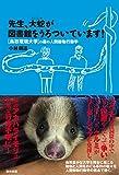 先生、大蛇が図書館をうろついています! ―[鳥取環境大学]の森の人間動物行動学 - 小林 朋道