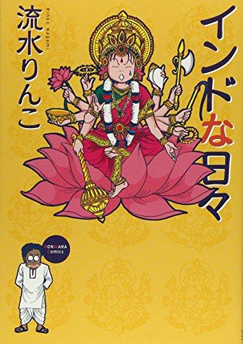 インドな日々 (HONWARA Comics)の詳細を見る