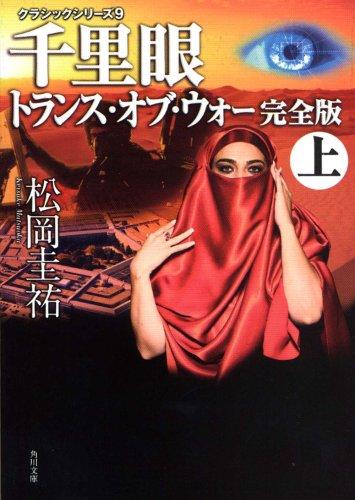クラシックシリーズ9 千里眼 トランス・オブ・ウォー 完全版 上 (角川文庫)の詳細を見る