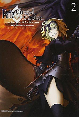 Fate/Grand Order-turas realta-(2) (講談社コミックス)の詳細を見る