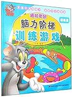 猫和老鼠脑力阶梯训练游戏·初级篇