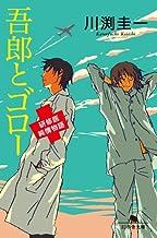 表紙: 吾郎とゴロー 研修医純情物語 (幻冬舎文庫)   川渕 圭一