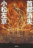 首都消失 (徳間文庫)