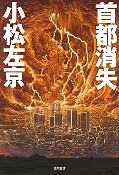 [小松左京]の首都消失 (徳間文庫)