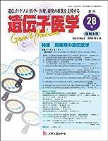遺伝子医学 通巻28号 (復刊3号)(2019年4月)(Vol.9 No.2) 特集/周産期の遺伝医学