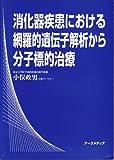 消化器疾患における網羅的遺伝子解析から分子標的治療 (浜名湖シンポジウム (第13回))