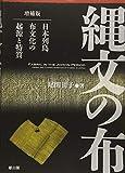 縄文の布 日本列島布文化の起源と特質 増補版