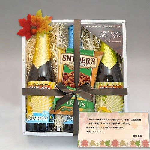 【即日発送】ベルギービール モンゴゾ 3種3本 T(バナナ・マンゴー・ココナッツ)セット[飲み比べセット] (秋便りギフト)