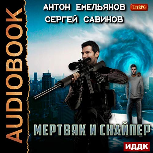 Мертвяк и снайпер [Dead Man and the Sniper] audiobook cover art