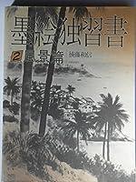 墨絵独習書〈2〉風景篇