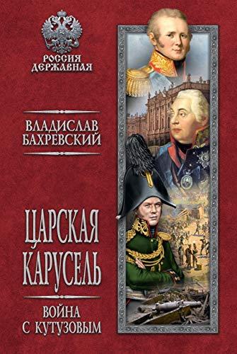 Царская карусель. Война с Кутузовым (Россия Державная) (Russian Edition)