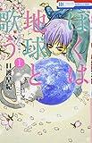 ぼくは地球と歌う 「ぼく地球」次世代編II 1 (花とゆめCOMICS)
