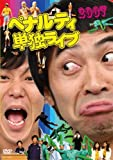 ペナルティ単独ライブ2007 [DVD]