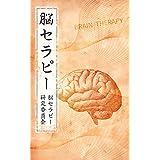脳セラピー