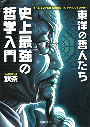 史上最強の哲学入門 東洋の哲人たち (河出文庫 や 33-2)の詳細を見る