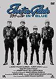 グライド・イン・ブルー[DVD]