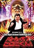 バトル・オブ・ヒロミくん! The High School SAMURAI BOY[DVD]