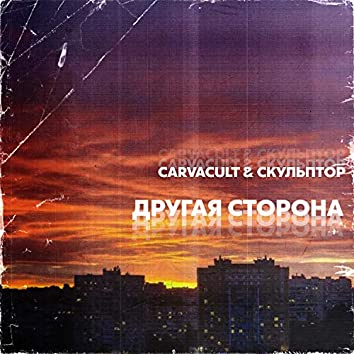 Другая Сторона (Prod. By ENZZY)
