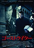 ゴーストライター [DVD] image