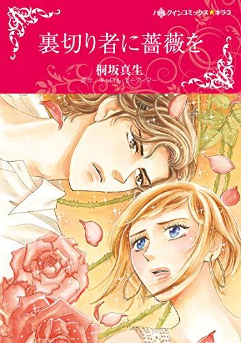 裏切り者に薔薇を (ハーレクインコミックス・キララ)_0