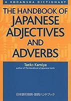 日本語形容詞・副詞ハンドブック - The Handbook of Japanese