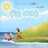 Yoon Min Seok - Our Baby [韓国版]