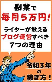 [TRT出版]の【令和3年版】副業で毎月5万円!: ライターが教えるブログ運営すべき7つの理由