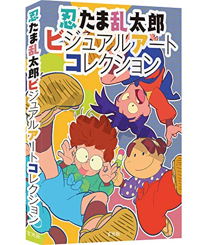 『忍たま乱太郎ビジュアルアートコレクション』のトップ画像