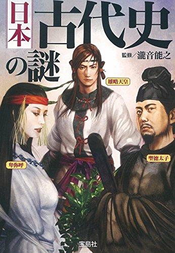 日本古代史の謎 (宝島SUGOI文庫)