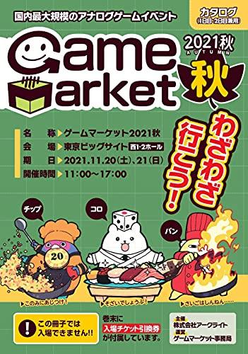 アークライト ゲームマーケット2021秋カタログ