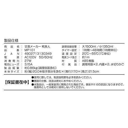 マルコメプラス糀甘酒メーカー糀美人【温度・タイマー設定機能付】MP101