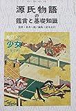 源氏物語の鑑賞と基礎知識 27 少女をとめ 「国文学解釈と鑑賞」別冊 至文堂