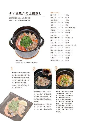 和平フレイズ『おもてなし和食炊飯土鍋』
