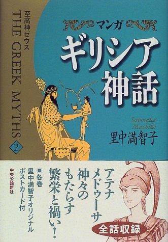 マンガ ギリシア神話〈2〉至高神ゼウス