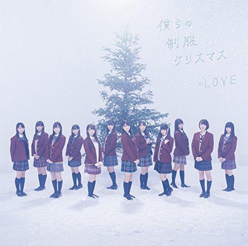 僕らの制服クリスマス(TYPE-A)(DVD付)