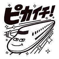 タイヨートマー 評価印 コメントゴム印(先生スタンプ) 61 ピカイチ!(新幹線)