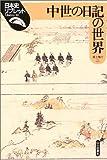 中世の日記の世界 (日本史リブレット)