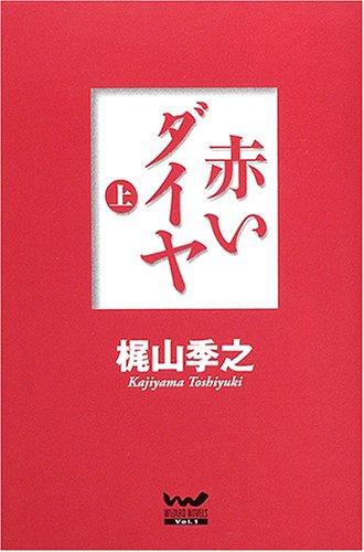 赤いダイヤ(上) (ウィザードノベルズ (1))