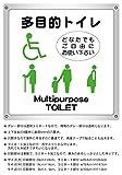 1枚から・多目的トイレ_横10.6cm×高さ11.3cm_防水野外用_トイレ・化粧室用サインボード