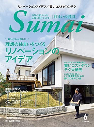 住まいの設計 2021 年 06 月号 [雑誌] (デジタル雑誌)