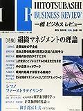 一橋ビジネスレビュー (50巻1号(2002年SUM.))