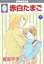 赤白たまご(7) (冬水社・いち*ラキコミックス) (いち・ラキ・コミックス)