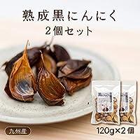 【黒にんにく】九州・四国産 熟成黒にんにく 120g×2個セット