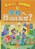今、考えよう!日本国憲法 (1)